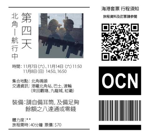 OCN-03